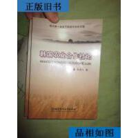 【二手旧书9成新】韩国农业合作社论 (作者签名赠本)