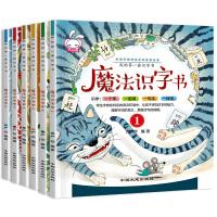 魔法识字书我的第一套汉字书 6册 小学生课外阅读书籍6-9岁一年级二三年级汉字王国故事书3-4-5岁幼小衔接早教绘本故