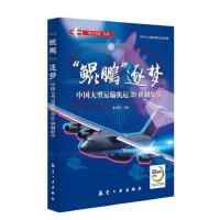 """""""鲲鹏""""逐梦:中国大型运输机运20研制故事"""