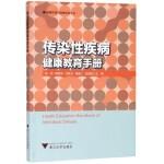 传染性疾病健康教育手册/健康教育与健康促进丛书