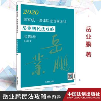 2020国家统一法律职业资格考试岳业鹏民法攻略 金题卷  中国法制出版社