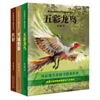沈石溪动物小说感悟生命书系(套装三册)