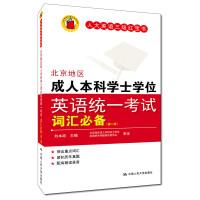 北京地区成人本科学士学位英语统一考试词汇必备(第二版)