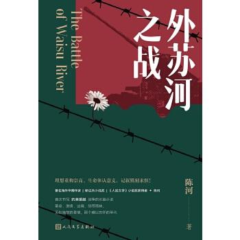 外苏河之战(pdf+txt+epub+azw3+mobi电子书在线阅读下载)