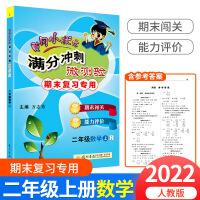 黄冈小状元满分冲刺微测验二年级上册数学人教版