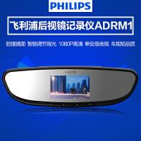 新品发布 飞利浦专业级行车记录仪后视镜版ADRM1高清夜视大广角