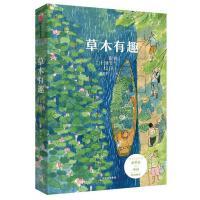 草木有趣 跟着二十四节气过日子 殷若衿 著 中信出版社