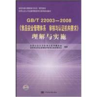 GB/T 22003-2008食品安全管理体系审核与认证机构要求理解与实施