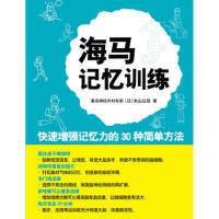 海马记忆训练 9787544237512 (日)米山公启,陈倩 南海出版公司