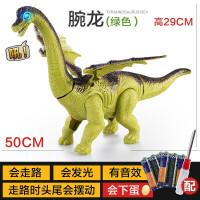 大号电动恐龙玩具会下蛋的行走走路仿真霸王龙动物儿童男孩玩具小孩玩具 绿色腕龙( 生蛋款 配2蛋)