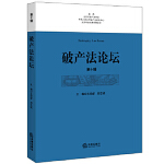 【正版现货】破产法论坛(第十辑) 王欣新,郑志斌 9787511879912 法律出版社