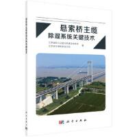 悬索桥主缆除湿系统关键技术 冯兆祥 科学出版社 9787030464637