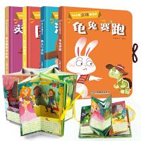 全新正版360度立体童话故事书全4册儿童3d立体翻翻书触摸婴儿童绘本0-3岁宝宝睡前童话故事早教书1-2-3岁幼儿亲子