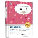 【新书店正品包邮】孟子 [战国]孟轲 北京工业大学出版社 9787563942770