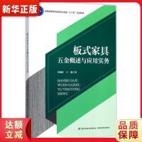 板式家具五金概述与应用实务 刘晓红,王瑜 中国轻工业出版社 9787518415021
