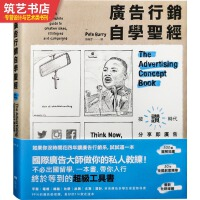 广告行销自学圣经 彼得贝瑞 Pete Barry编著 欧美广告人的教科书 平面广告设计基础指导书籍