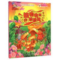 自然探索趣味小��@:植物也有乖乖�� �詈�� 著 汕�^大�W出版社 9787565821578