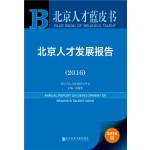 北京人才蓝皮书:北京人才发展报告(2016)