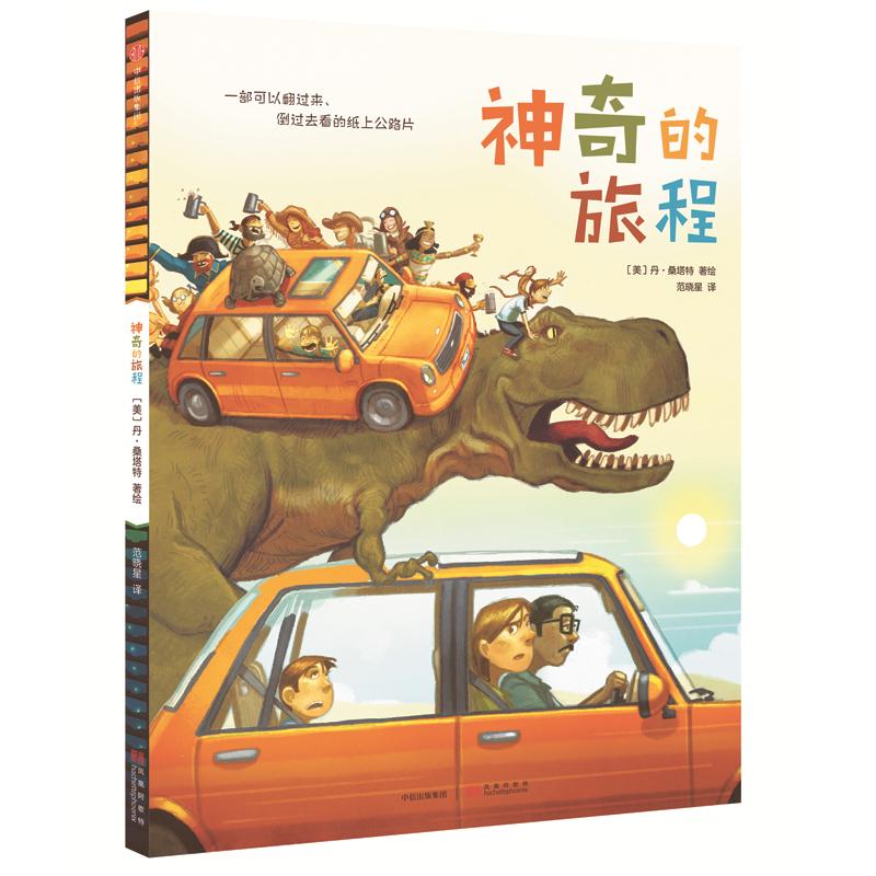 """神奇的旅程 凯迪克金奖作者*力作。一本可以""""翻过来,倒过去""""阅读的纸上公路片。孩子永远没有耐心,但你可以陪伴他把无聊的旅途变得惊喜连连!"""