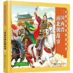 中国历史故事连环画.三国两晋南北朝故事