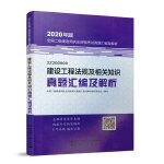 二级建造师 2020教材辅导 2020版二级建造师 建设工程法规及相关知识真题汇编及解析(20版二级建造师)