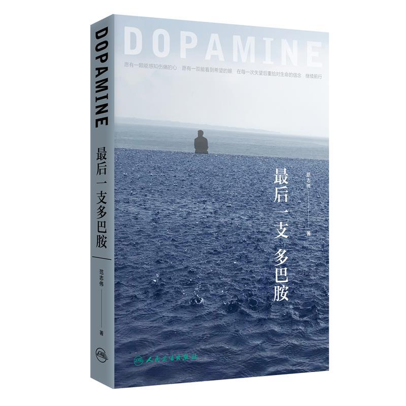 最后一支多巴胺
