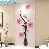 物有物语 3D立体墙贴 花瓶水晶亚克力墙贴画客厅卧室玄关餐厅电视背景墙壁装饰