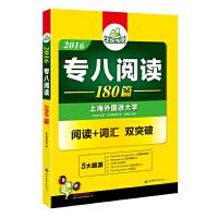 专八阅读 2016 华研外语 《专八阅读》编写组,刘绍龙 9787510095191 世界图书出版公司