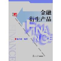 金融衍生产品(电子书)