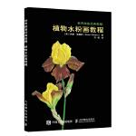 世界绘画经典教程 植物水粉画教程