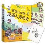 赛雷三分钟漫画人类简史(知乎评分9.8!3分钟解答人类终极三问!100万知友在看的历史科普书!)