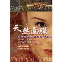 天然面膜:水嫩嫩的184个天然小秘方【正版图书,放心购买】
