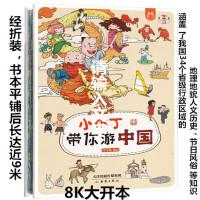 小布丁带你游中国 采用了罕见的经折装,书本平铺后长达近9米。书中内容涵盖了我国34个省级行政区域的地理地貌、人文历史、