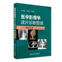 医学影像学读片诊断图谱・胸部分册