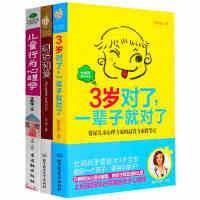 全3册三岁对了一辈子就对了 规矩和爱正版儿童心理学家庭教育 孩子的 育儿书籍3-6岁父母必读 幼儿行为发展早教男孩女孩