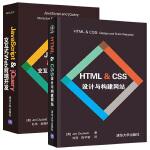 【组套2本】正版 HTML & CSS设计与构建网站+JavaScript & jQuery交互式W