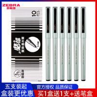 斑马旗舰店官网 日本ZEBRA斑马水笔BE100签字笔速干中性笔商务学生用针管水笔红蓝黑色BE-100宝珠墨水笔0.5m