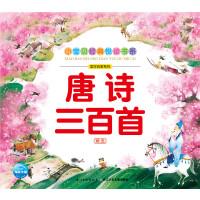小宝贝经典悦读书系:唐诗三百首(新版)