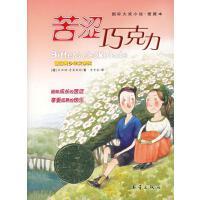 *小说・爱藏本:苦涩巧克力 【正版书籍,畅读优品】