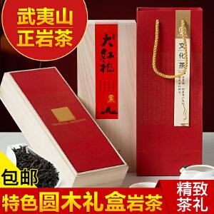 至茶至美 特色伴手礼 武夷山大红袍 特级岩茶茶叶 乌龙茶 木质茶叶礼盒装 160g 包邮