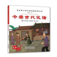 中国古代笑话 清华附小推荐小学课外书 一年级课外书二三年级必读 小学生课外阅读书籍1-3 窦桂梅影响孩子一生的阅读课外