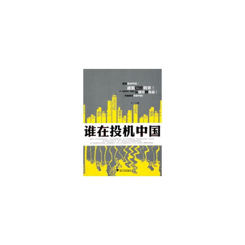谁在投机中国 9787308085199 于一 浙江大学出版社 【正版现货,下单即发】有问题随时联系或者咨询在线客服!