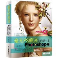毫无PS痕迹-你的第一本Photoshop书