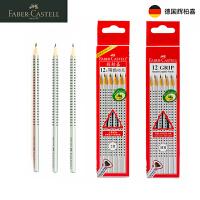 德国辉柏嘉特点书写铅笔12支装2h铅笔考试2B铅笔小学生HB铅笔幼儿园写字笔儿童铅笔文具用品2比点阵铅笔