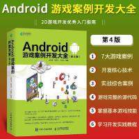 Android 游�虬咐��_�l大全 第4版 Androidstudio游�蜷_�l教程�程安卓源�a源代�a�Y料�件�_�l��用小程序