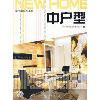 新宅居空间系列 中户型