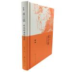 知趣丛书 名士派:世说新语的世界