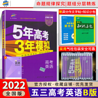2019B版五年高考三年模拟高考英语新课标专用5年高考3年模拟高考英语B版高三高考总复习