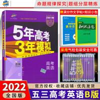 2021B版五年高考三年模拟英语b版 5年高考3年模拟英语 新课标全国卷真题 曲一线高三英语辅导复习资料书