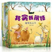 其实我很棒 8册系列绘本 儿童3-6周岁习惯故事书养成儿童绘本4-6岁 双语图画书畅销幼儿书籍漫画书幼儿园平装绘本故事